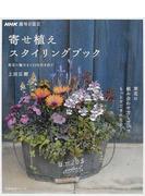 寄せ植えスタイリングブック 草花の魅力を120%引き出す 草花は組み合わせ方しだいでもっとすてきになる!