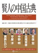 賢人の中国古典