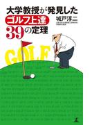大学教授が発見したゴルフ上達39の定理(幻冬舎単行本)