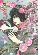 梅鴬撩乱 ―長州幕末狂騒曲―(4)