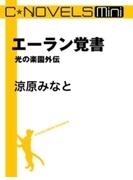 C★NOVELS Mini エーラン覚書 光の楽園外伝(C★NOVELS Mini)