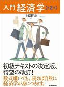 入門経済学(第2版)