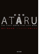 劇場版 ATARU -THE FIRST LOVE & THE LAST KILL-(角川文庫)