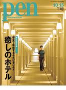 Pen 2013年 10/15号(Pen)