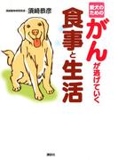 愛犬のためのがんが逃げていく食事と生活