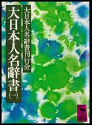 大日本人名辭書(一)(講談社学術文庫)
