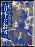 大日本人名辭書(三)(講談社学術文庫)