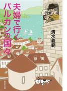 【カラー版】夫婦で行くバルカンの国々(集英社文庫)