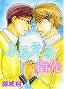 ふるえる指先(1)(秋水社オリジナルBLシリーズ)