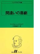 シェイクスピア全集 間違いの喜劇(白水Uブックス)