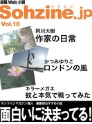 投稿Web小説『Sohzine.jp』Vol.10(マイカ文庫)