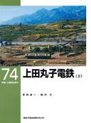 上田丸子電鉄(下)(RM LIBRARY)