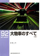 大物車のすべて(中)(RM LIBRARY)