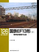 国鉄EF13形(下)(RM LIBRARY)