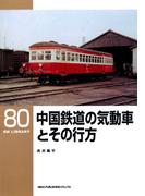 中国鉄道の気動車とその行方(RM LIBRARY)