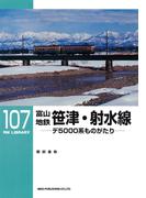 富山地鉄 笹津・射水線(RM LIBRARY)