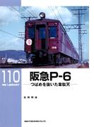 阪急P-6(RM LIBRARY)