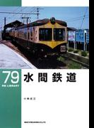 水間鉄道(RM LIBRARY)