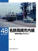 名鉄岡崎市内線(RM LIBRARY)