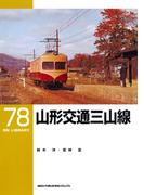 山形交通三山線(RM LIBRARY)