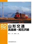 山形交通高畠線・尾花沢線(RM LIBRARY)
