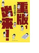 重版出来!(ビッグコミックス) 8巻セット(ビッグコミックス)