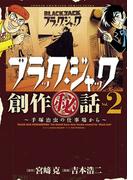 ブラック・ジャック創作秘話手塚治虫の仕事場から 2(少年チャンピオン・コミックス エクストラ)