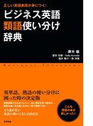 ビジネス英語類語使い分け辞典