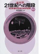 21世紀への階段 40年後の日本の科学技術 復刻版 第1部