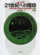21世紀への階段 40年後の日本の科学技術 復刻版 第2部