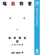 暗殺教室 5(ジャンプコミックスDIGITAL)