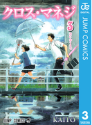 クロス・マネジ 3(ジャンプコミックスDIGITAL)