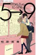 5時から9時まで 3(フラワーコミックス)