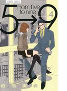 5時から9時まで 4(フラワーコミックス)