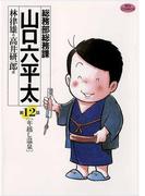 総務部総務課 山口六平太 12(ビッグコミックス)