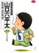 総務部総務課 山口六平太 22(ビッグコミックス)