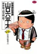 総務部総務課 山口六平太 24(ビッグコミックス)