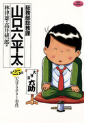 総務部総務課 山口六平太 25(ビッグコミックス)