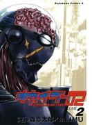 キカイダー02(2)(角川コミックス・エース)