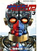 キカイダー02(3)(角川コミックス・エース)