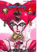 キカイダー02(5)(角川コミックス・エース)