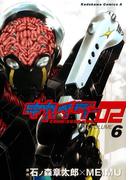 キカイダー02(6)(角川コミックス・エース)
