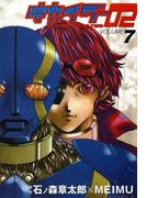 キカイダー02(7)(角川コミックス・エース)