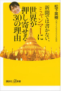新聞では書かない、ミャンマーに世界が押し寄せる30の理由(講談社+α新書)