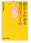 指からわかる男の能力と病(講談社+α新書)
