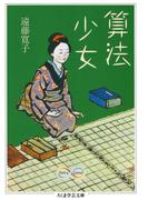 算法少女(ちくま学芸文庫)