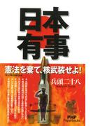 日本有事(PHP Paperbacks)