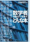 数学者が読んでいる本ってどんな本