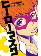 ヒーローマスク3(ヒーローズコミックス)(ヒーローズコミックス)