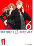 BROTHERS CONFLICT(6)(シルフコミックス)